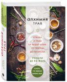 Розали де ла Форе - Алхимия трав. Специи и травы на вашей кухне: от приправ до лекарства' обложка книги