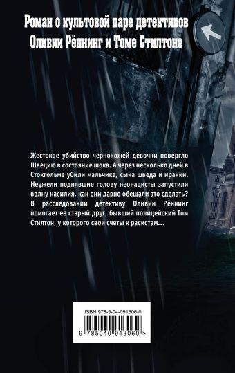 Черная заря Силла и Рольф Бёрлинд