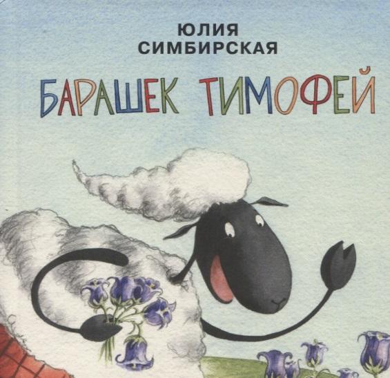 Барашек Тимофей Симбирская Ю.С.