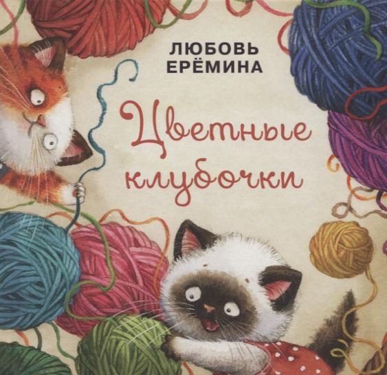 Цветные клубочки Ерёмина Л.В.