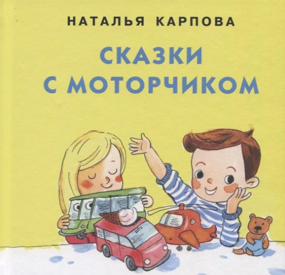 Сказки с моторчиком Карпова Н.В.