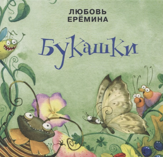 Букашки Ерёмина Л.В.