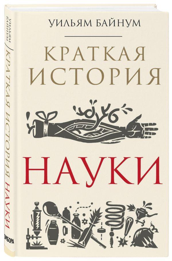 Zakazat.ru: Краткая история науки. Байнум Уильям