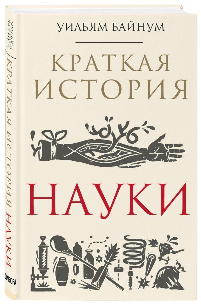 Уильям Байнум - Краткая история науки обложка книги