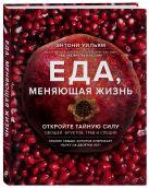 Энтони Уильям - Еда, меняющая жизнь. Откройте тайную силу овощей, фруктов, трав и специй (с гранатом)' обложка книги