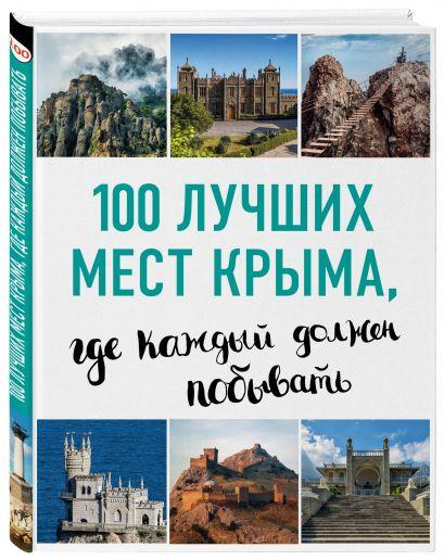 100 лучших мест Крыма, где каждый должен побывать (нов. оф. серии) - фото 1
