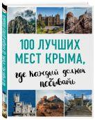 Слука И.М. - 100 лучших мест Крыма, где каждый должен побывать (нов. оф. серии)' обложка книги