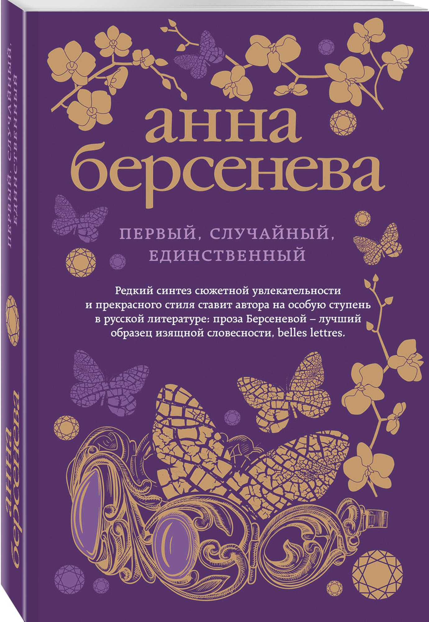 Анна Берсенева Первый, случайный, единственный