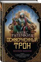 Ратерфорд А. - Оскверненный трон' обложка книги