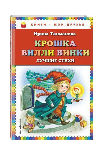 Крошка Вилли Винки: лучшие стихи (ил. М. Литвиновой, нов. оф.) Ирина Токмакова