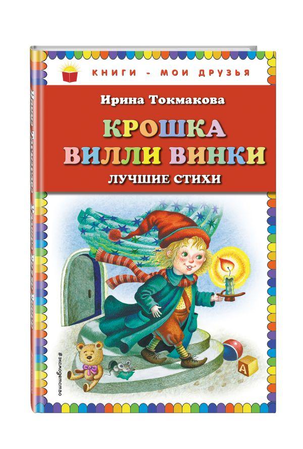 Крошка Вилли Винки: лучшие стихи Токмакова И.П.