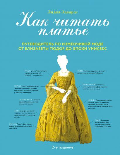 Как читать платье. Путеводитель по изменчивой моде от Елизаветы Тюдор до эпохи унисекс - фото 1