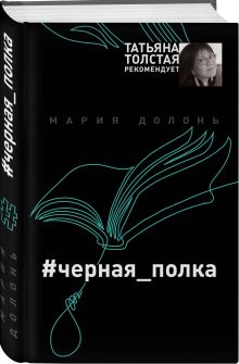 Татьяна Толстая рекомендует. Новый детектив