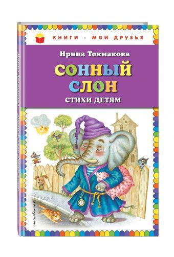 Сонный слон: стихи детям Ирина Токмакова