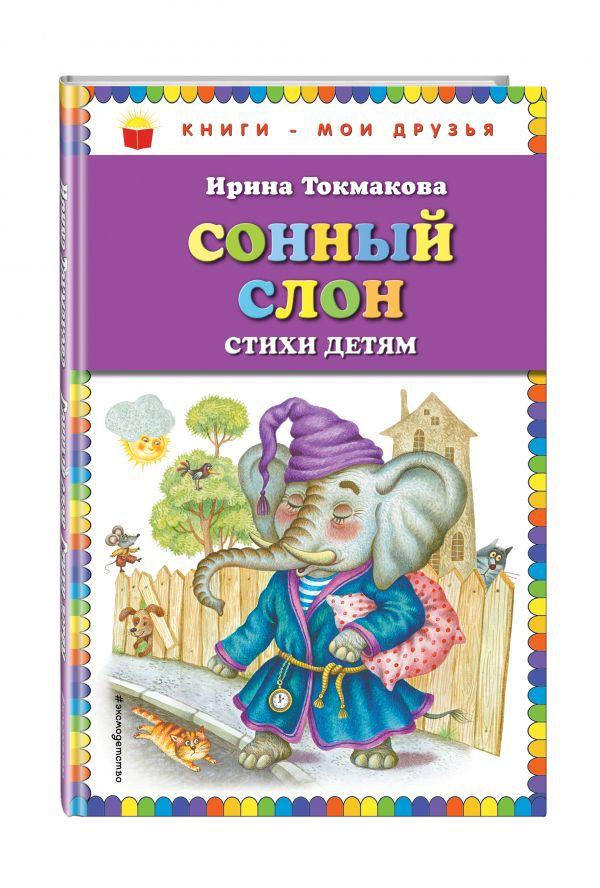 Ирина Токмакова Сонный слон: стихи детям