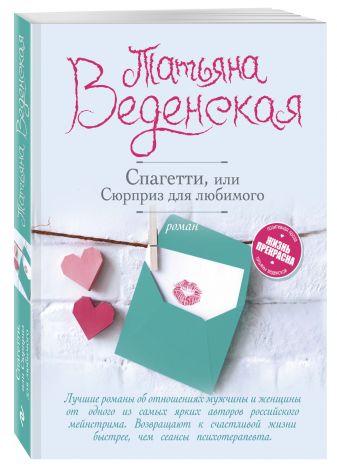 Татьяна Веденская - Спагетти, или Сюрприз для любимого обложка книги
