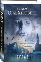 Томас Олд Хьювелт - Сглаз' обложка книги