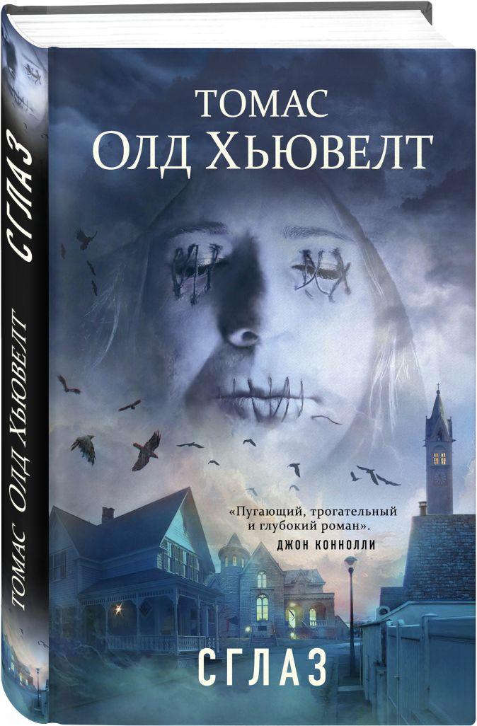 Томас Олд Хьювелт - Сглаз обложка книги