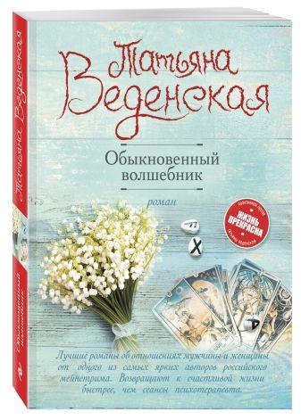 Татьяна Веденская - Обыкновенный волшебник обложка книги