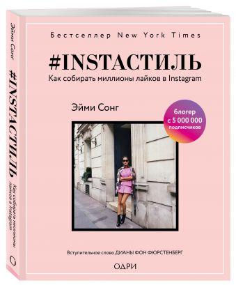 INSTAСТИЛЬ. Как создать неповторимый стиль в Instagram, рассказать о лучших моментах своей жизни и продвинуть свою уникальную страницу