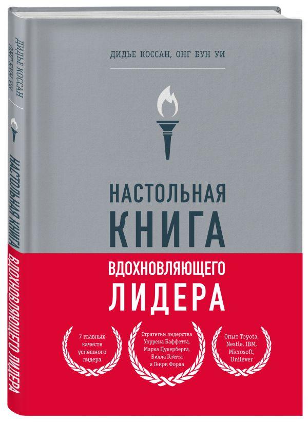 Коссан Дидье, Уи Онг Бун Настольная книга вдохновляющего лидера. Единственное руководство по управлению командой, которое вам нужно дидье дрогба