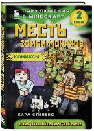 Стивенс К. - Месть зомби-монахов' обложка книги