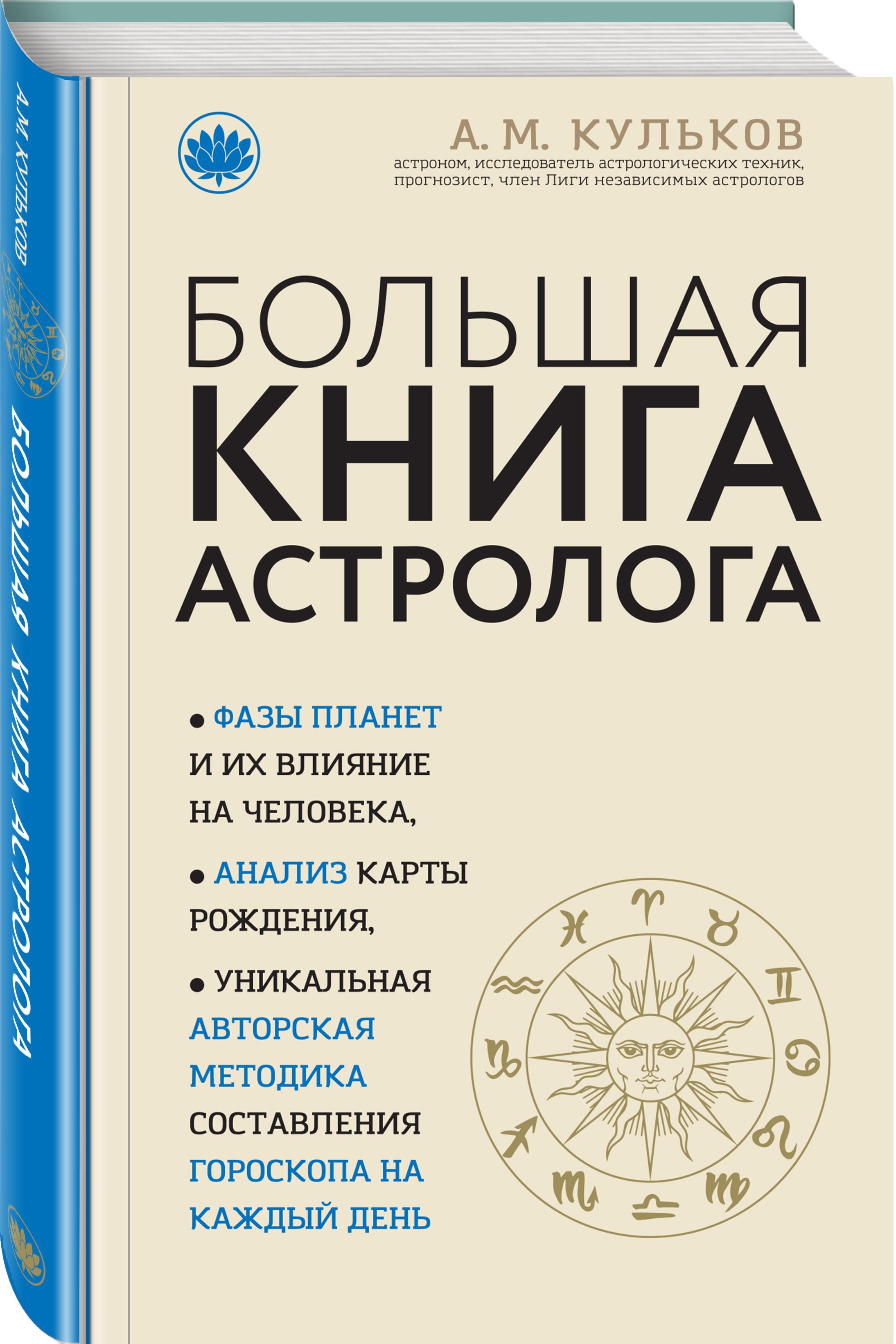 Большая книга астролога (новое оформление)