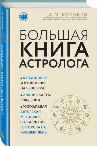 Большая книга астролога (новое оформление) Алексей Кульков