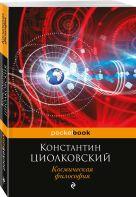Циолковский К.Э. - Космическая философия' обложка книги