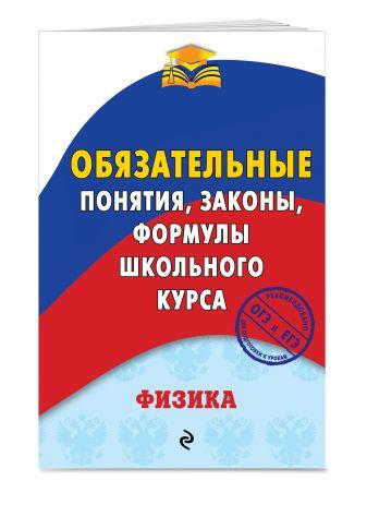 А. В. Попов - Физика. Обязательные понятия, законы, формулы школьного курса обложка книги