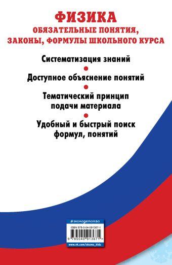 Физика. Обязательные понятия, законы, формулы школьного курса А. В. Попов