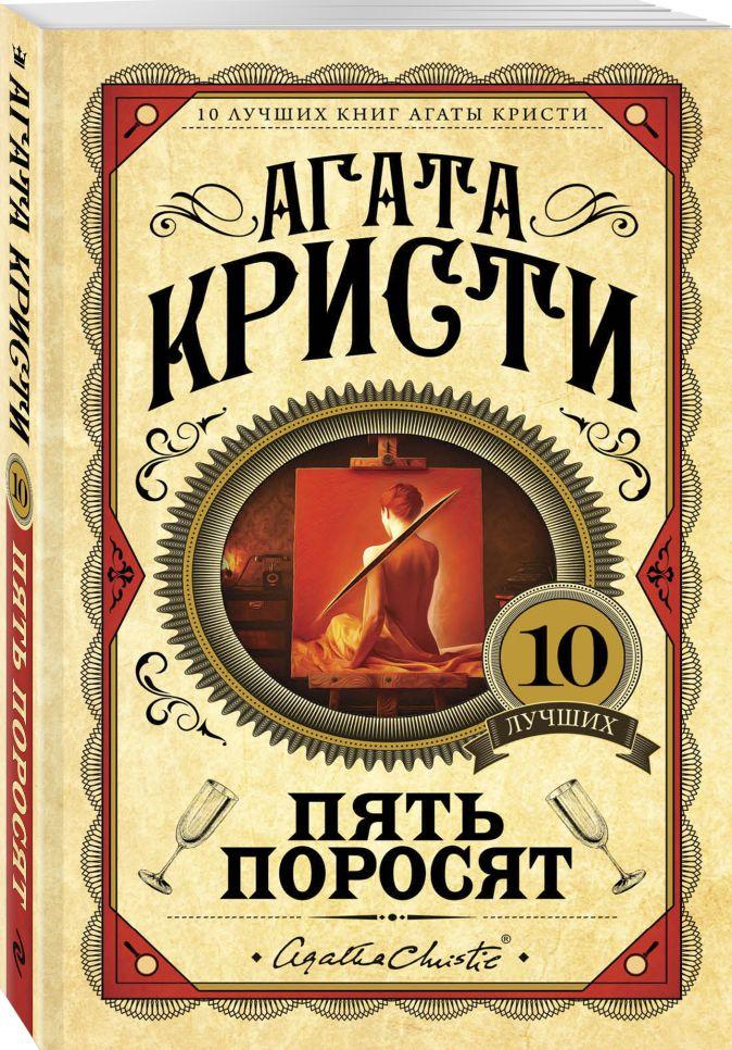 Агата Кристи - Пять поросят обложка книги