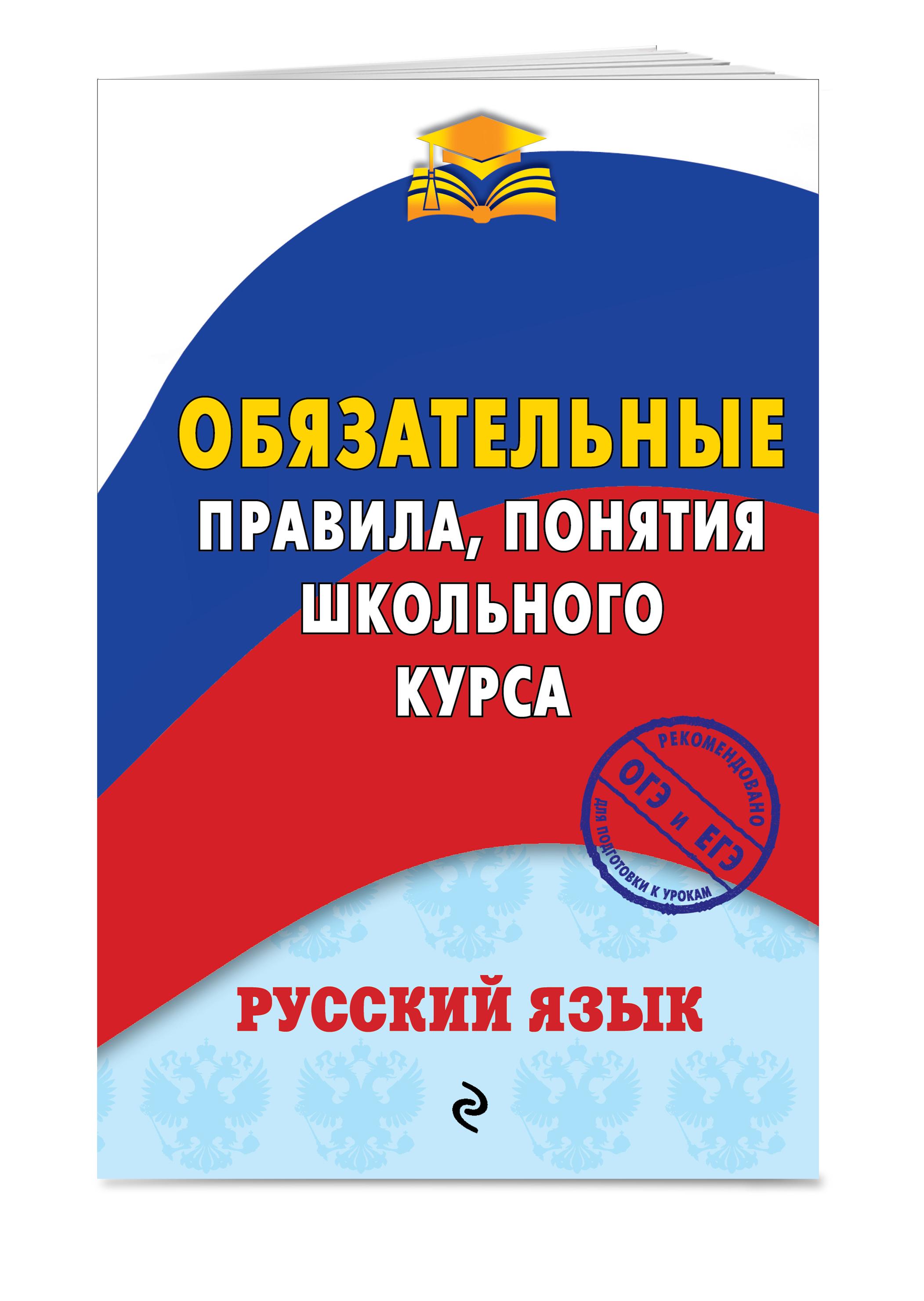Русский язык.Обязательные правила, понятия школьного курса