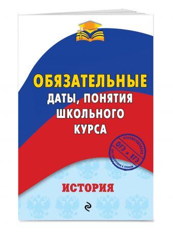 История. Обязательные даты, понятия школьного курса Г. Г. Воловичков