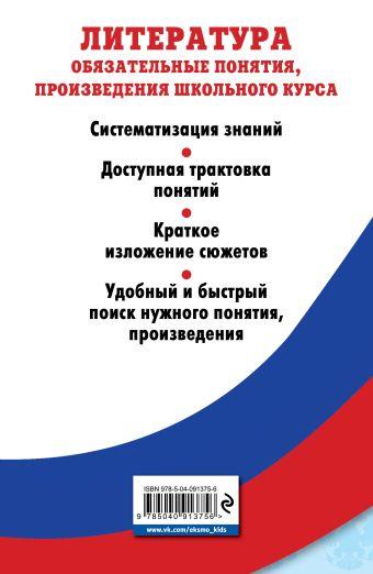Литература. Обязательные понятия, произведения школьного курса М. В. Ткачева