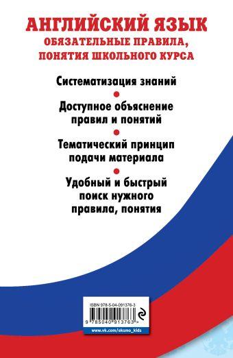 Английский язык. Обязательные правила, понятия школьного курса В. И. Омеляненко