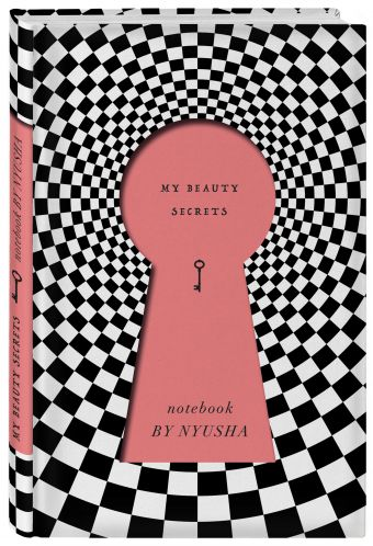 Нюша. Блокнот My Beauty Secrets PINK (твердый переплет, 160x243) Нюша Шурочкина