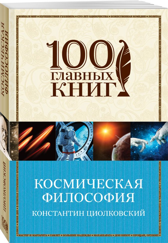 Константин Циолковский - Космическая философия обложка книги