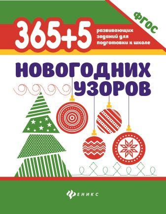 365 + 5 новогодних узоров