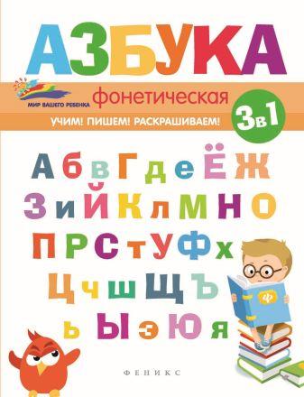 Субботина Е.А. - Фонетическая азбука обложка книги