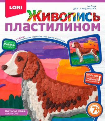 """Живопись пластилином """"Охотничья собака"""""""