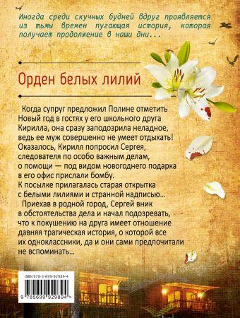 Орден белых лилий Анна Князева
