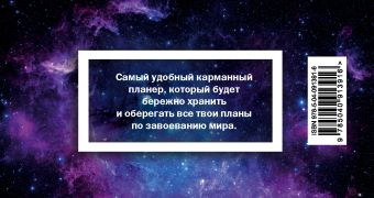 Мини-планер. In SPACE we trust