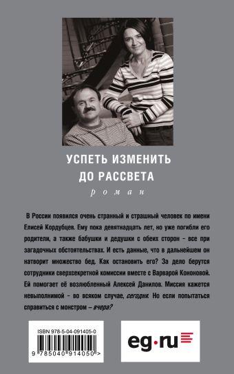 Успеть изменить до рассвета Анна и Сергей Литвиновы