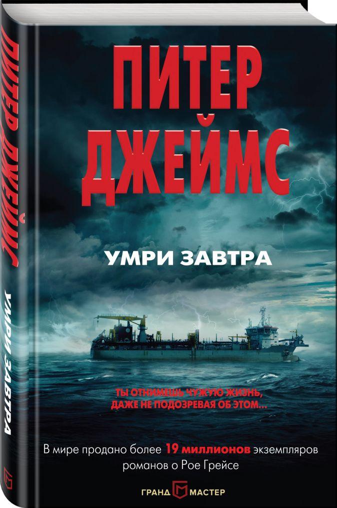 Питер Джеймс - Умри завтра обложка книги