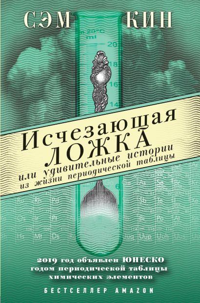 Исчезающая ложка или Удивительные истории из жизни периодической таблицы Менделеева - фото 1