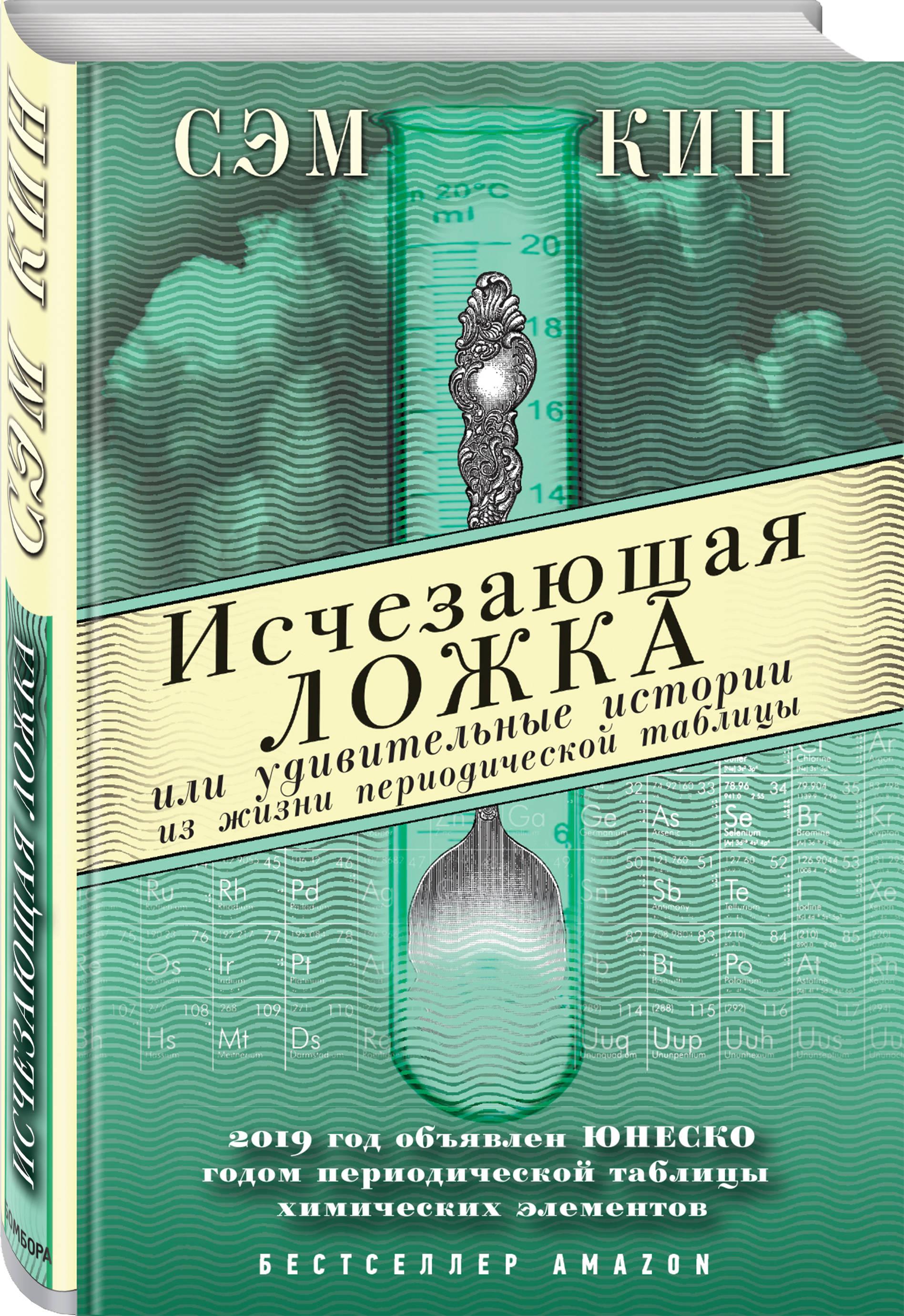 Сэм Кин Исчезающая ложка или Удивительные истории из жизни периодической таблицы Менделеева