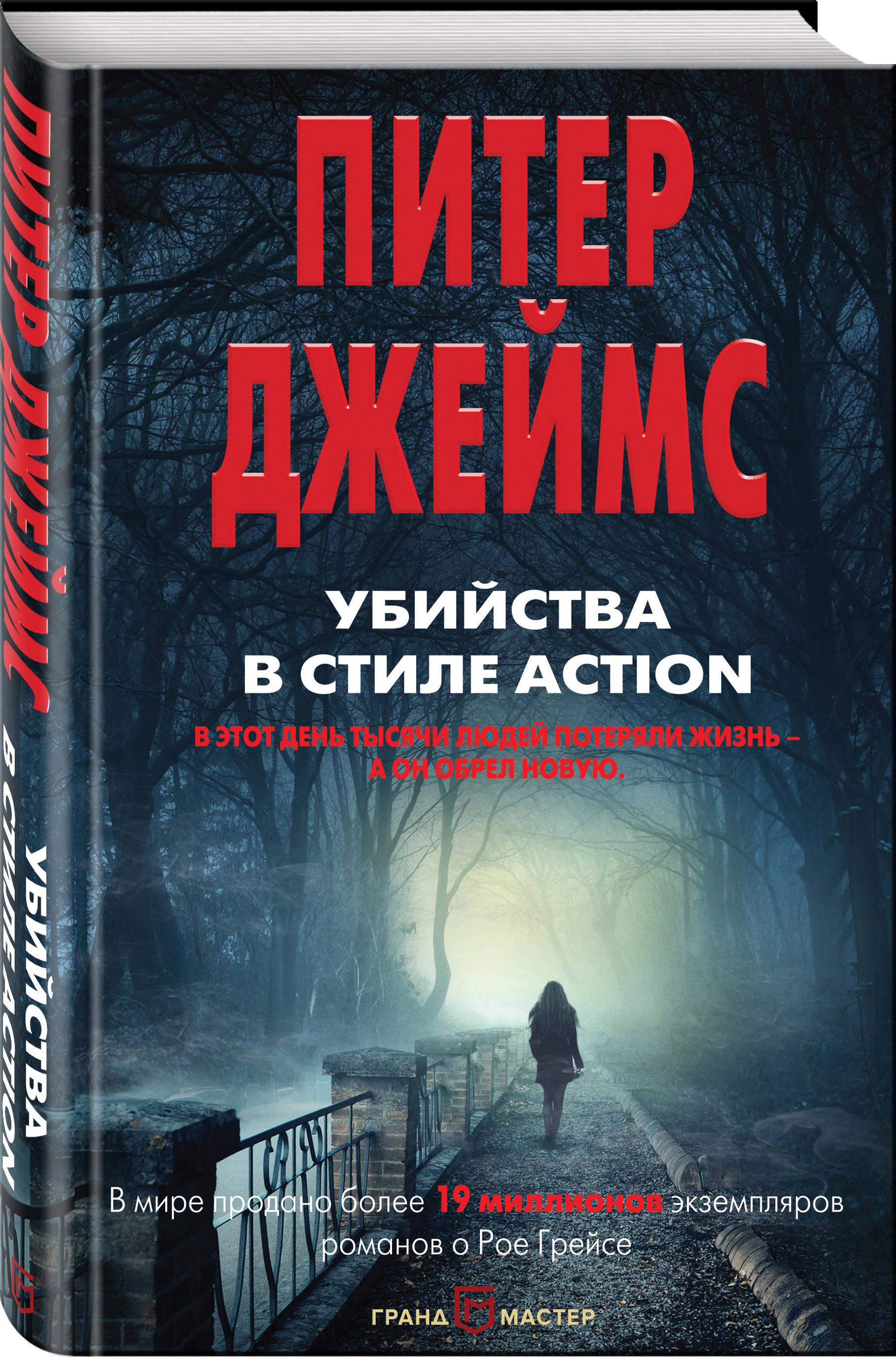 Убийства в стиле action. Питер Джеймс