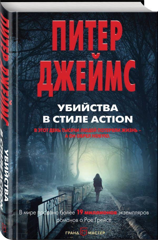 Джеймс Питер Убийства в стиле action