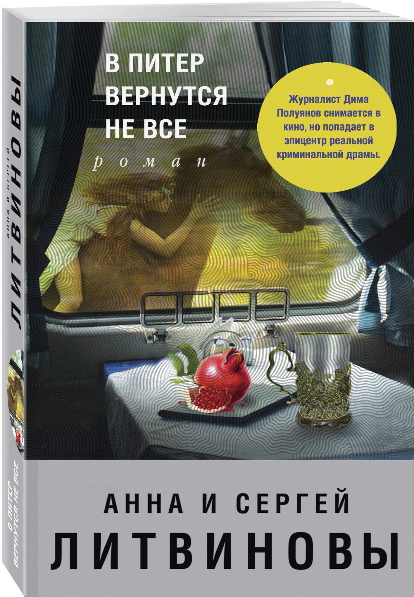 Анна и Сергей Литвиновы В Питер вернутся не все